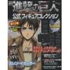 eren Attack on Titan Official Figure Collection 11 Kodansha