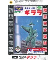 SPACE MONSTER GILLALA Aoshima